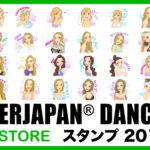 CYBERJAPAN DANCERS が LINE スタンプに初登場!