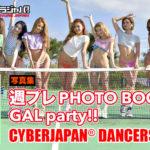CYBERJAPAN DANCERS × 週プレ 写真集「GAL Party!!」が発売!