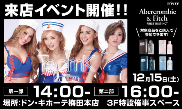 CYBERJAPAN DANCERS x Abercrombie & Fitch 香水 来店イベント開催
