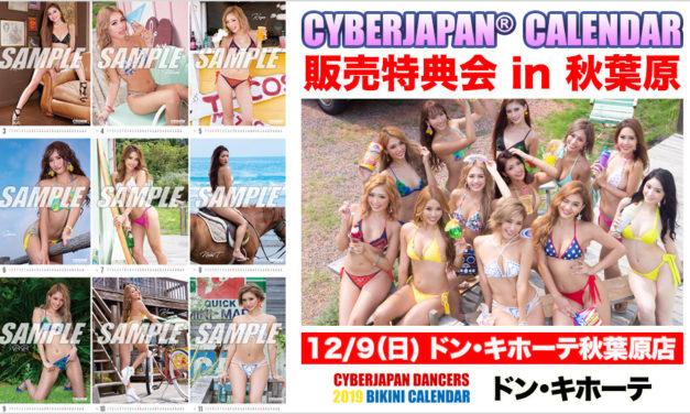 CYBERJAPAN DANCERS BIKINI CALENDAR 販売特典会 -秋葉原-