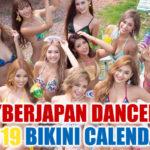 CYBERJAPAN DANCERS 2019 BIKINI CALENDAR!