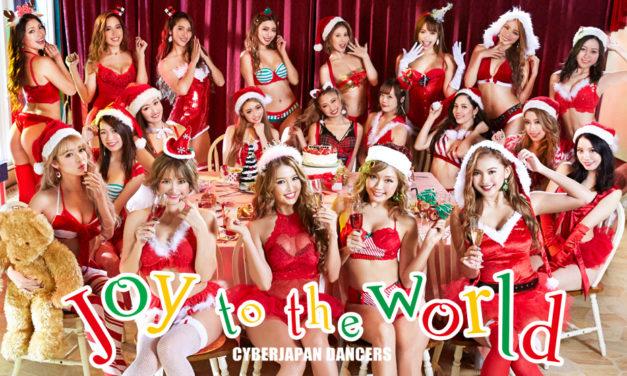 11/28 新曲『Joy To The World』クリスマスソングのリリース決定!