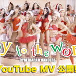 CYBERJAPAN DANCERS「Joy To The World」MV 公開!