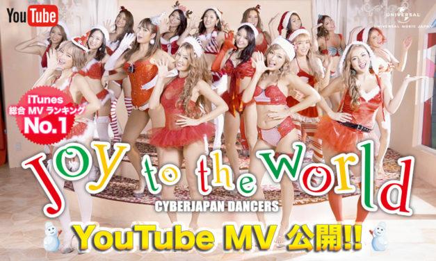 CYBERJAPAN DANCERS「Joy To The World」MV 公開!