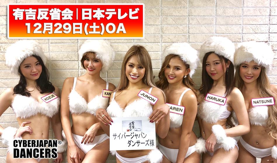謎のセクシー美女軍団サイバージャパンダンサーズが白ビキニで登場『有吉大反省会』2時間SP