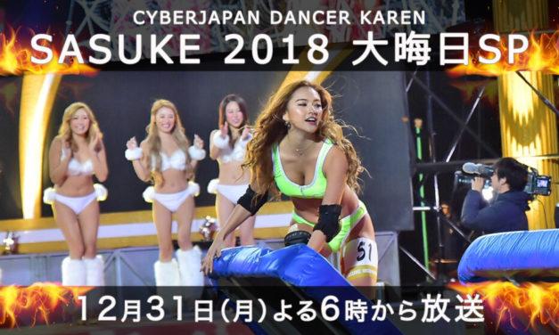 『SASUKE2018 大晦日SP』に CYBERJAPAN KAREN が出演!