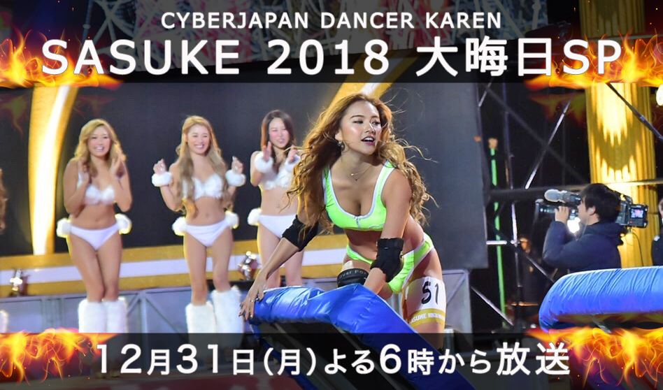『SASUKE 2018大晦日SP』に KAREN 出演!
