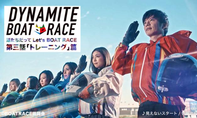 「姫たちだって Let's BOAT RACE」の第三弾が公開!