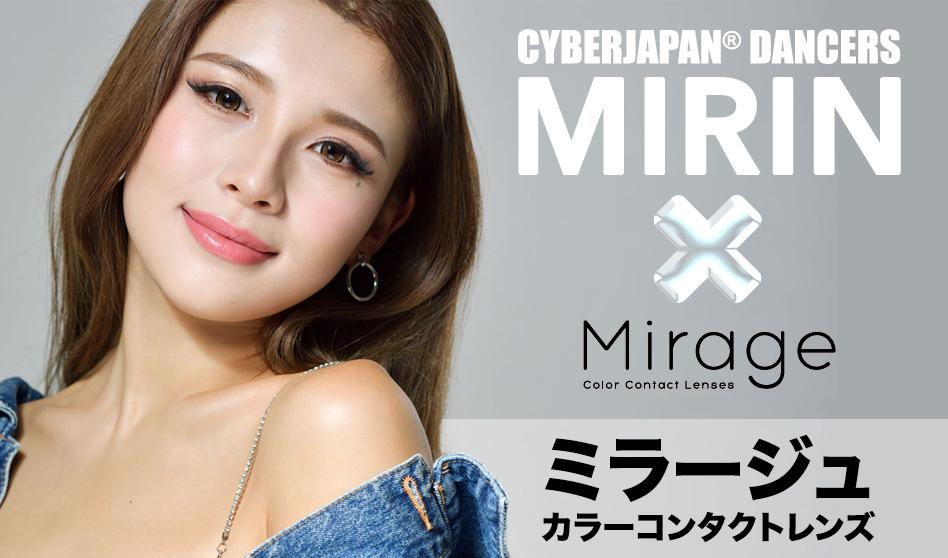 MIRIN × ミラージュ