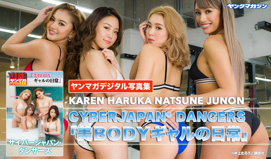 サイバージャパン・ダンサーズ「美BODYギャルの日常」 ヤンマガデジタル写真集!