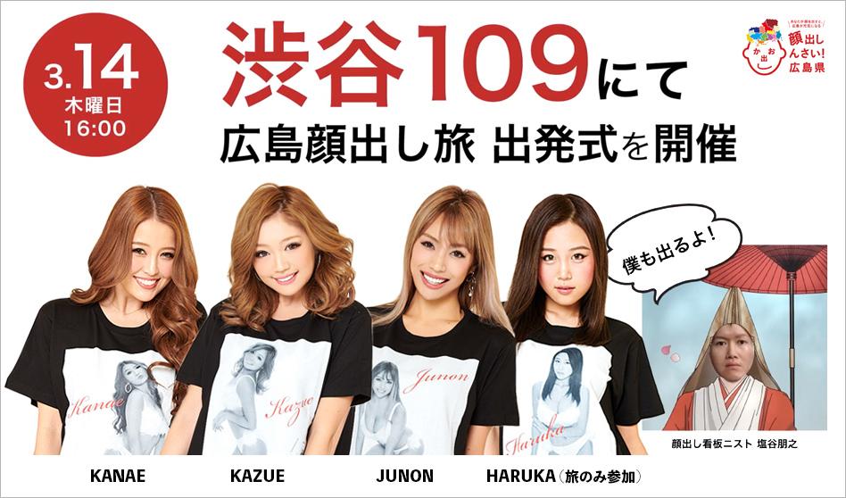 顔出しんさい!広島県 渋谷109出発式!