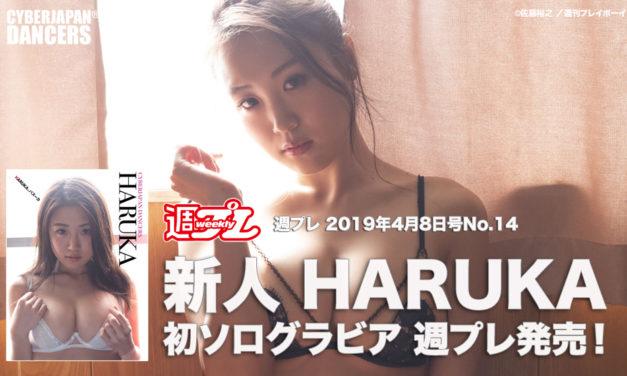 HARUKA 初ソログラビア 週プレ発売!