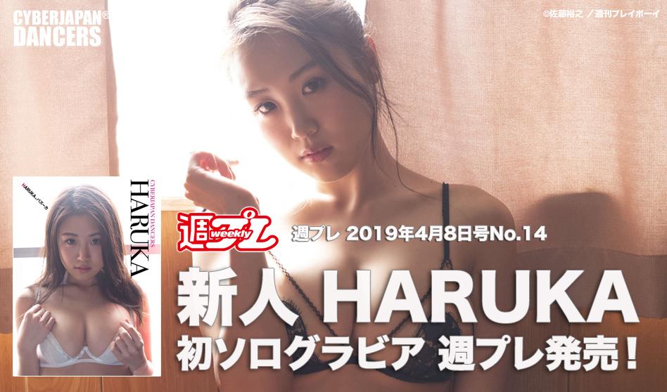 新人 HARUKA 初ソログラビア 週プレ発売!