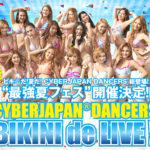 9/1 (日) CYBERJAPAN ライブイベント @ 豊洲 PIT 開催!