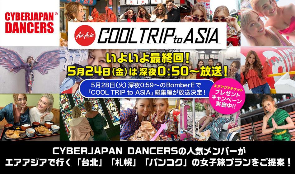 CYBERJAPAN DANCERS 初の冠レギュラー旅番組放送!