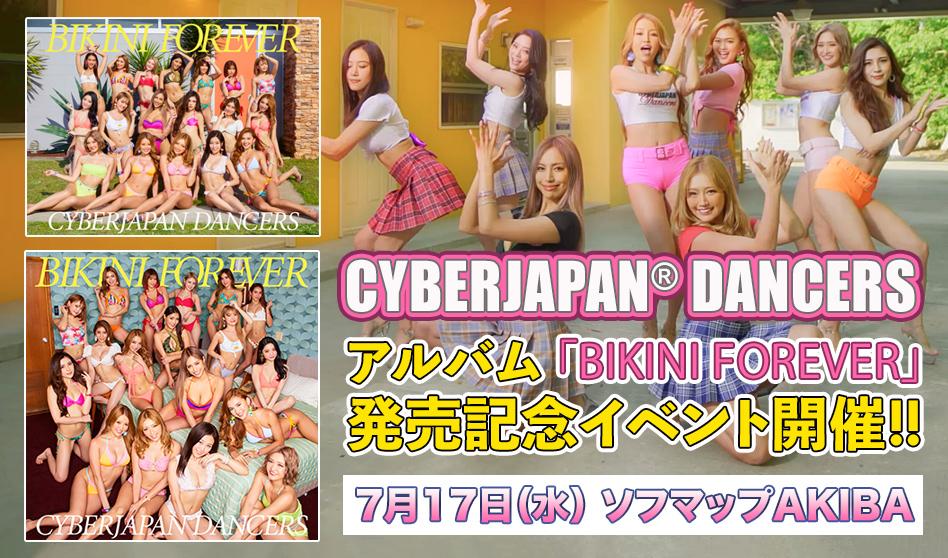 CYBERJAPAN DANCERS アルバム「BIKINI FOREVER」発売記念イベント開催!!