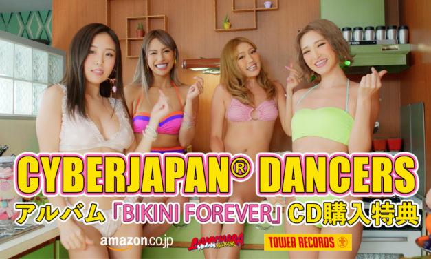 アルバム「BIKINI FOREVER」をご購入のお客様に、CDショップ特典あり!