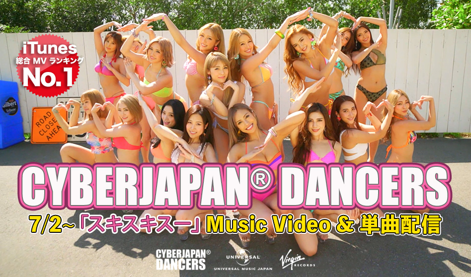 CYBERJAPAN DANCERS「スキスキスー」フル MV の配信スタート!