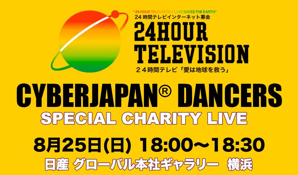 24時間テレビ」のイベントに出演決定!