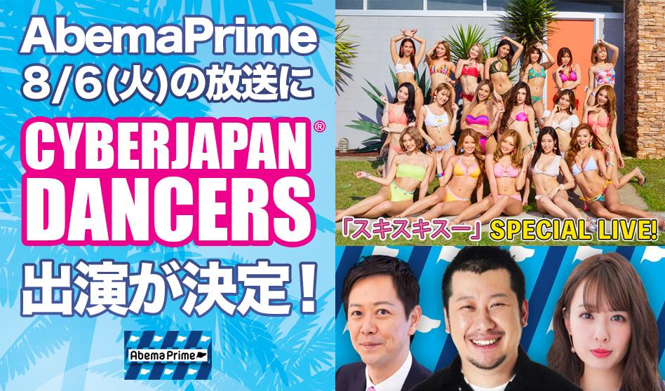8/6 (火) AbemaPrime に CYBERJAPAN ライブ出演決定!