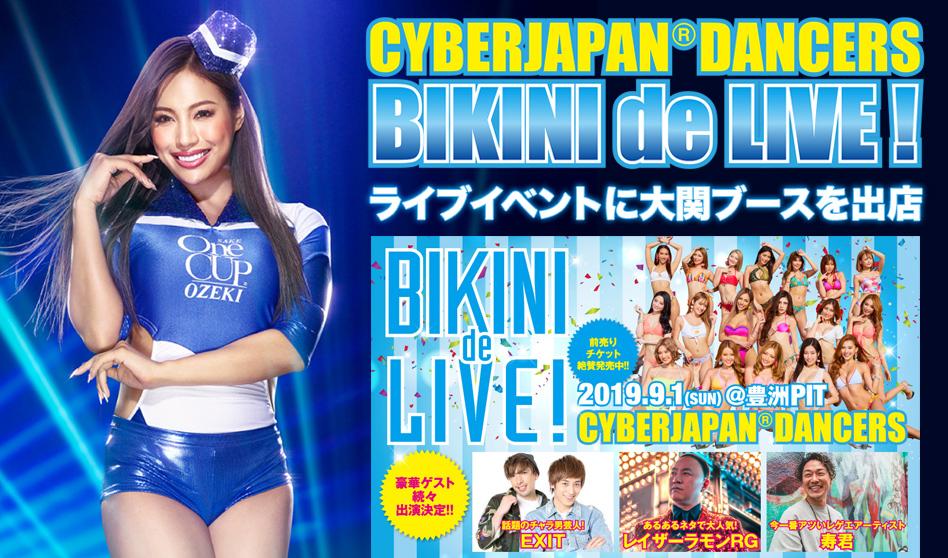 9/1 (日) CYBERJAPAN 初ライブイベントに大関がブースを出店!