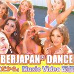 CYBERJAPAN DANCERS「夏だから」フル MV 配信スタート!