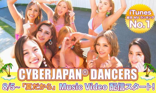 CYBERJAPAN DANCERS「夏だから」フル MV の配信スタート!