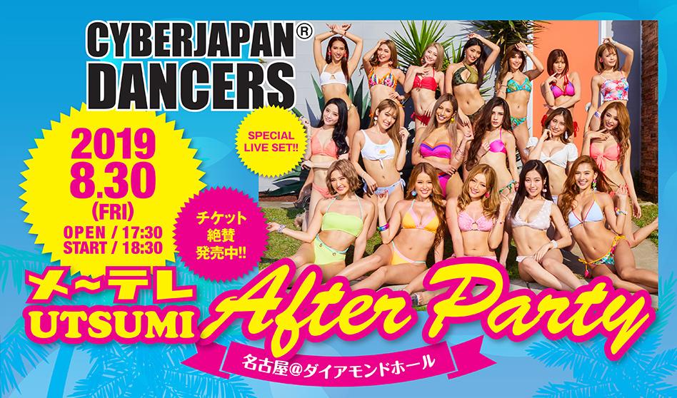 8/30 (土) メ〜テレ内海 AFTER PARTY ライブ&特典会決定!