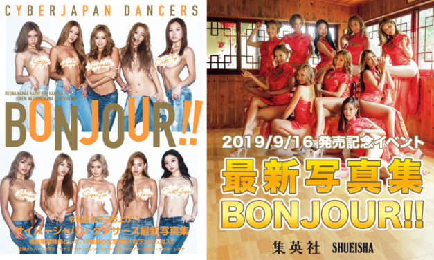 CYBERJAPAN DANCERS 最新写真集『BONJOUR!!』発売記念イベント決定!