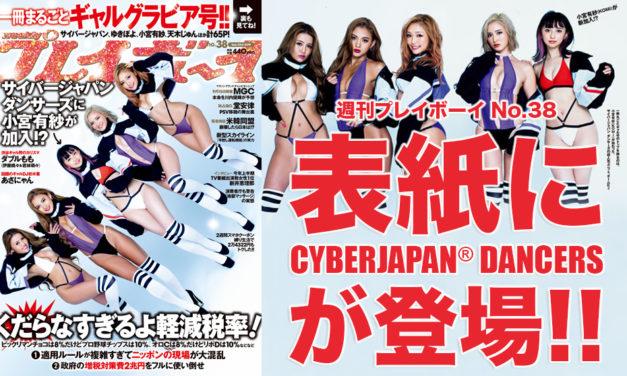 週刊プレイボーイ No.38 の表紙に CYBERJAPAN TeamK が登場!