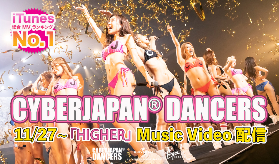 CYBERJAPAN DANCERS「HIGHER」MV!