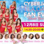 12/8 (日) CYBERJAPAN ファンイベント @ 渋谷 CAMELOT 開催!