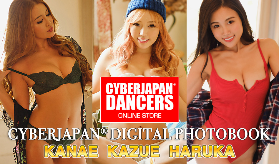 KAZUE, KANAE, HARUKA のソロデジタル写真集!