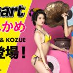 smart 2月号「ちんかめ」に KAREN & KOZUE 登場!