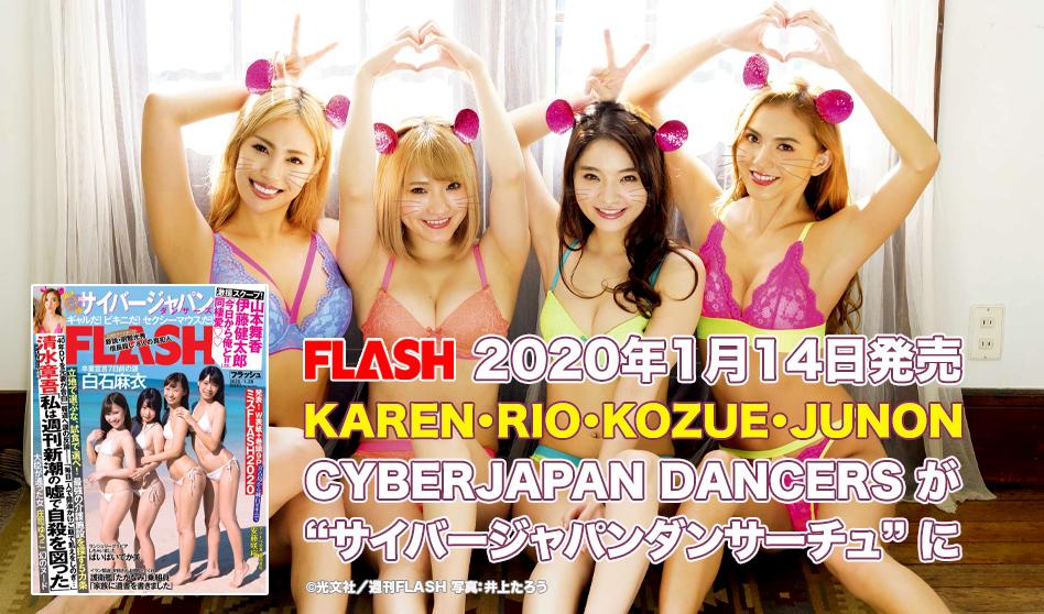 FLASH 1月28日号に CYBERJAPAN DANCERS が登場!