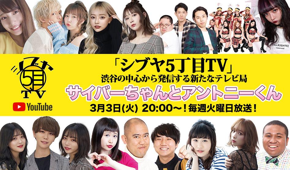 CYBERJAPAN DANCERS  ✖︎ シブヤ5丁目TV