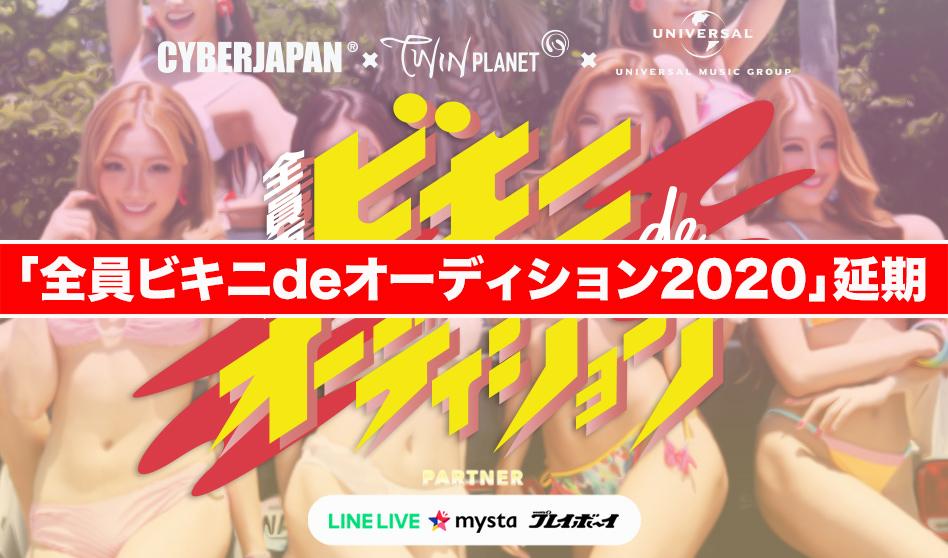 全員ビキニdeオーディション 2020!!