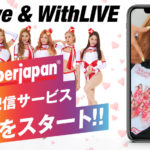 17 LIVE & WithLIVE 配信スタート!