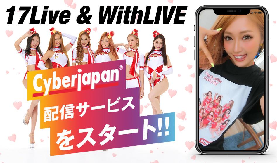 17 LIVE & WithLIVE 配信スタート!