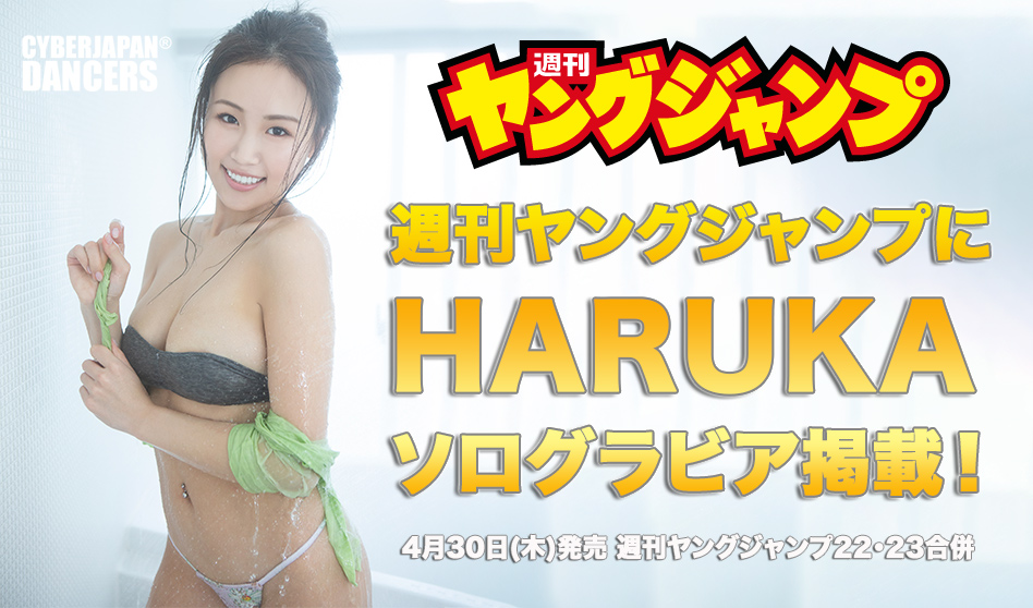 週刊ヤングジャンプに HARUKA ソログラビア初登場!