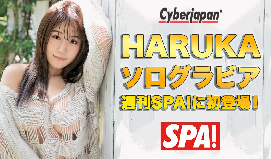 週刊SPA!に HARUKA ソログラビア初登場!