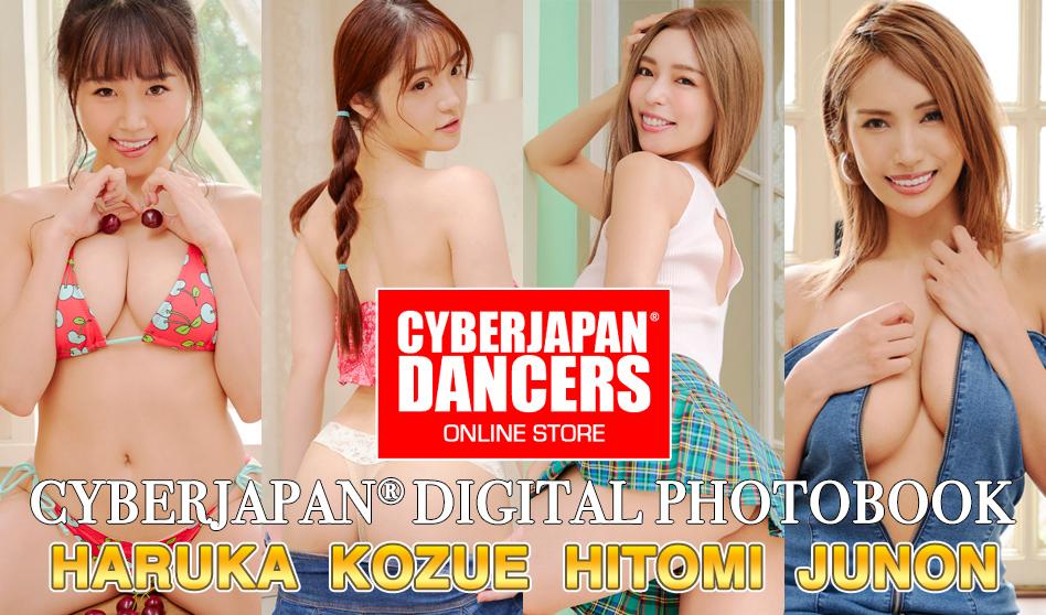 HARUKA, KOZUE, JUNON, HITOMI ソロデジタル写真集!
