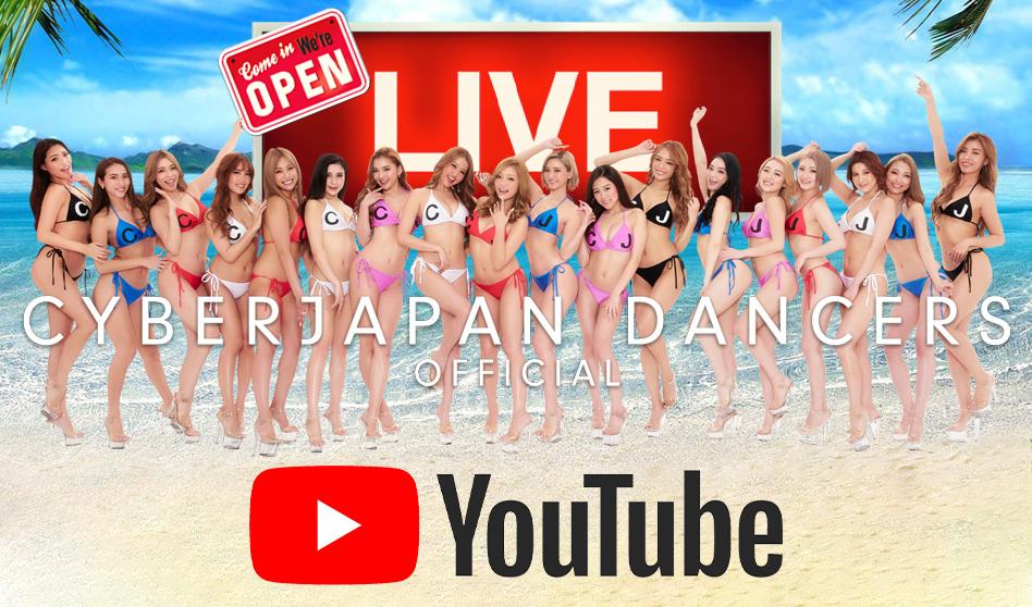 CYBERJAPAN DANCERS 公式 YouTube!