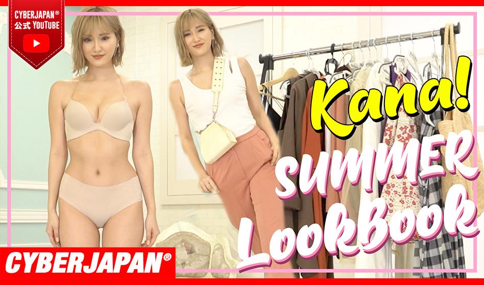 【公式】LOOKBOOK!KANA SUMMER OUTFITS 1週間の夏コーデを着替えながら紹介!