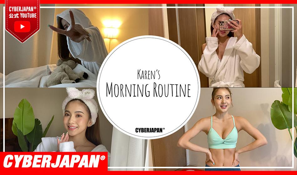 【公式】モーニングルーティン!KAREN のいつもの朝!トレーニングの様子もお見せします