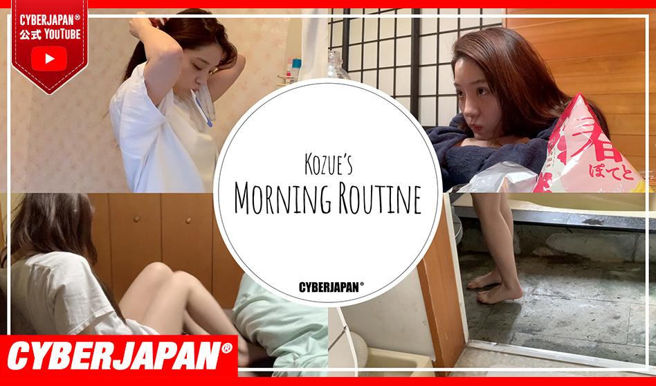 【公式】モーニングルーティン!Kozue の飾らない朝を紹介します!