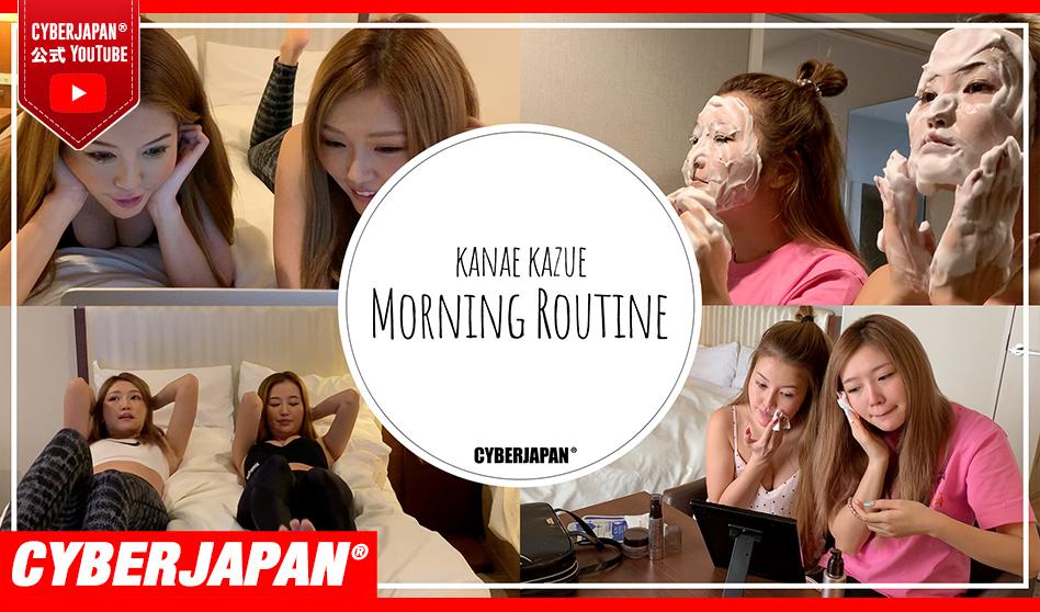 【公式】モーニングルーティン!渡辺シスターズのホテルで過ごす朝!