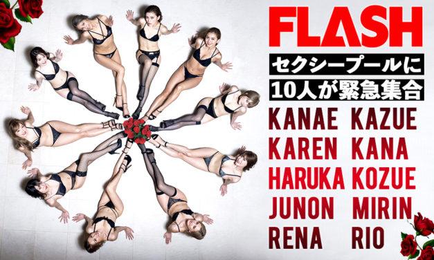 FLASH 8月4日発売号に CYBERJAPAN DANCERS が登場!