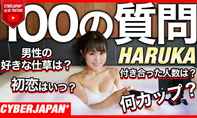 【公式】HARUKA がお風呂で限界ギリギリQ&A!
