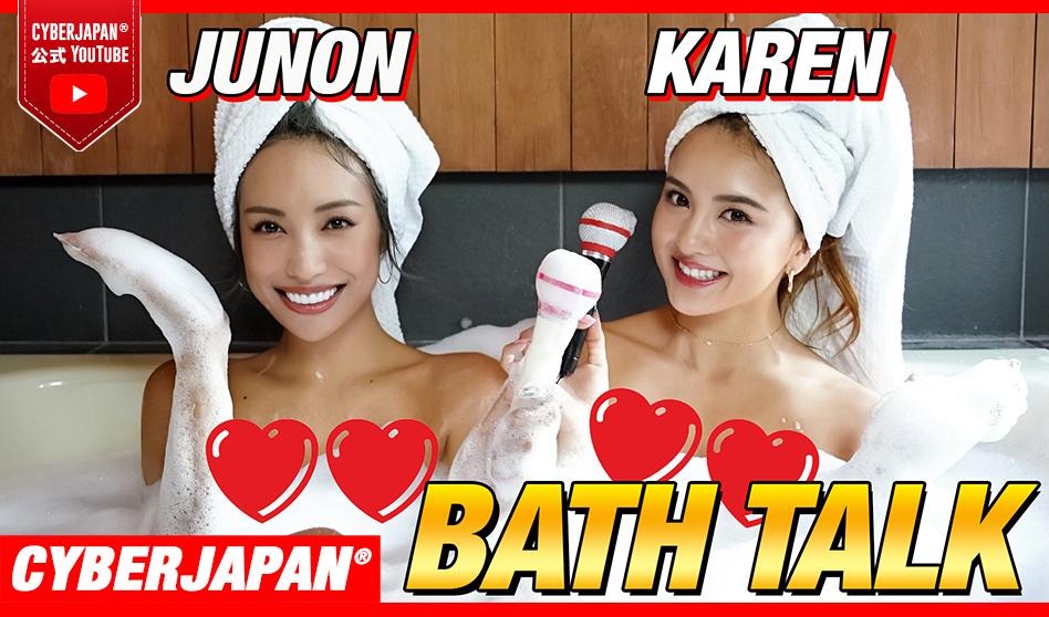 【公式】女同士がお風呂で!本音で赤裸々トーク!
